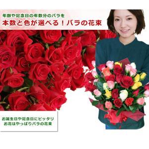 花束 バラ ギフト 薔薇 歳の数 が選べる 赤...の詳細画像1