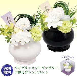 ほのかに香る、枯れないフレグランスソープフラワーのお供え用アレンジメントです。