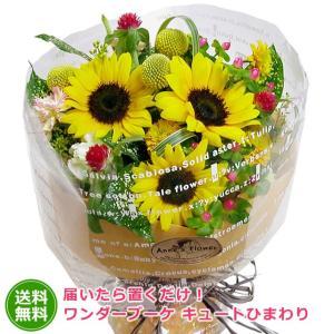 (ひまわり 翌日配達)キュートひまわりワンダーブーケ 花束 誕生日の花 ギフト プレゼント 歓送迎 送別 退職 贈り物 卒業|anne