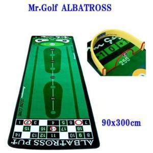 ミスターゴルフ 高級パターマット アルバトロス 90x300cm 全品送料無料 在庫限り|annexsports