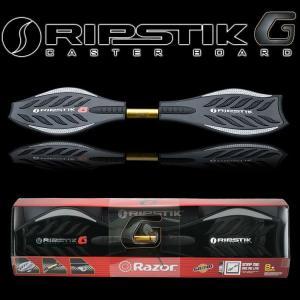 リップスティック G RIPSTIK G US RAZOR社からの直輸入|annexsports