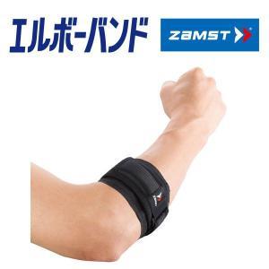 ザムスト ZAMST エルボーバンド 左右兼用1個入り ゴルフやテニスなど ゆうパケット送料無料|annexsports