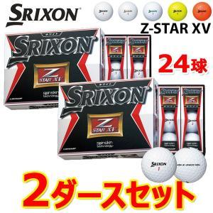 2ダースセット スリクソン NEW Z-STAR XV ゴルフボール 2ダース 24球 SRIXON 2015モデル