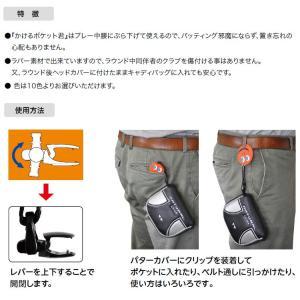 かけるポケット君 パターカバーホルダー リンクス メール便配送 カバー置き忘れ防止アイテム|annexsports|05