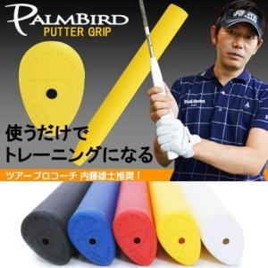 ヤマニゴルフ パームバード パターグリップ TRMGNT31 YAMANI GOLF ゴルフ練習用品|annexsports