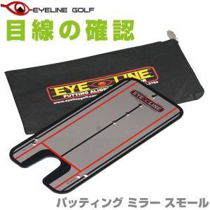 アイライン ゴルフ パッティング ミラー スモール ELG-MS13 EYELINE GOLF パッティング練習器|annexsports