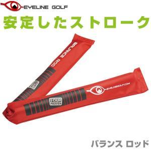 アイライン ゴルフ バランスロッド ELG-BR14 EYELINE GOLF パッティング練習器|annexsports