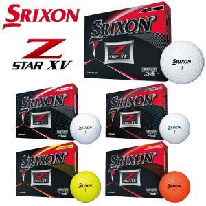 スリクソン ゴルフボール NEW Z-STAR XV 1ダース(12P) SRIXON 2019モデル|annexsports