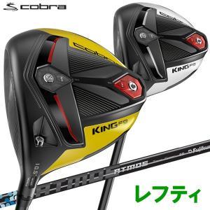 コブラゴルフ キング F9 スピードバック ドライバー レフティ cobra KING 2019年 USAモデルの商品画像|ナビ