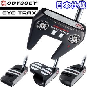 オデッセイ アイ トラックス パター EYE TRAX 2020モデル 日本仕様