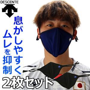 【おまけ付き】ゆうパケット配送 デサント アスレティック マスク DX-C1160 当店限定カラー 2枚セット annexsports