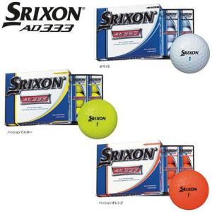 スリクソン SRIXON AD333 ゴルフボール 1ダース 2014年モデル 日本仕様 全品送料無料 在庫限り