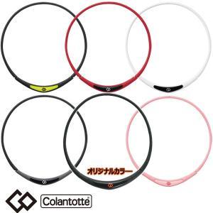 ネックレス Colantotte X1  ・フェイス部分を付け替えてカラーリングをスイッチできる。フ...