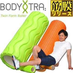 ☆ボディトレ ツインフォームローラー  らくらくツインローラー 背中 腰 脚 筋膜リリース BODYトレ BT-1851|annexsports