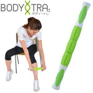 ☆ボディトレ フォームローラースティック  ころころスティック 脚 筋膜リリース BODYトレ BT-1852|annexsports