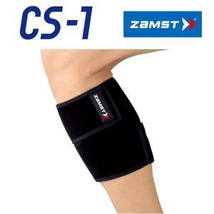 ザムスト ZAMST CS-1ふくらはぎ用 サポーター 2個までゆうパケット送料無料 annexsports