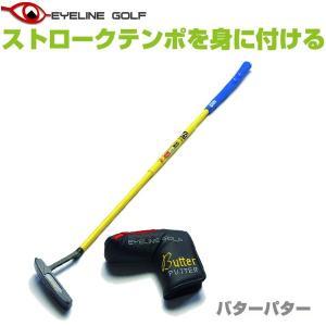 アイライン ゴルフ バターパター ELG-BP41 EYELINE GOLF パッティング練習器 全品送料無料|annexsports
