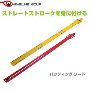 アイライン ゴルフ パッティング ソード ELG-SW22 EYELINE GOLF パッティング練習器 全品送料無料|annexsports