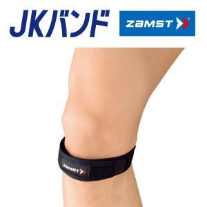 ザムスト ZAMST JKバンドヒザ用サポーター ソフトサポート ヒザのお皿の下のトラブルに 3個までゆうパケット送料無料|annexsports