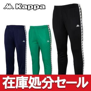 最終処分 カッパ サッカー トレーニングパンツ メンズ KF952KB11 ※返品不可※|annexsports