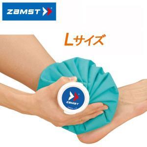 ザムスト  ZAMST アイスバッグLサイズ:直径 約26cm【患部を手軽に冷却】|annexsports