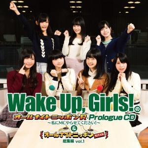 Wake Up, Girls!のオールナイトニッポンR prologueCD 〜私にMCやらせてください!〜 & オールナイトニッポンモバイル総集編vol.1
