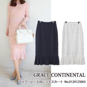 0120123063 GRACE CONTINENTAL フラワーレースJQニットスカート グレースコンチネンタル 20SS 送料無料|annie-0120