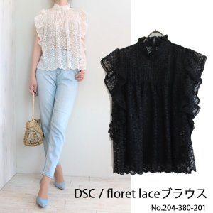 0204-380-201 DOUBLE STANDARD CLOTHING floret laceブラウス ダブルスタンダードクロージング 20SS 送料無料|annie-0120