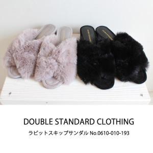 期間限定SALE 0610-010-193 DOUBLE STANDARD CLOTHING ダブルスタンダードクロージング ラビットスキップサンダル 19AW annie-0120
