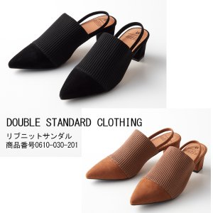 0610-030-201 DOUBLE STANDARD CLOTHING ダブルスタンダードクロージング リブニットサンダル 送料無料|annie-0120