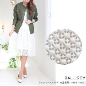 セール SALE ボールジィ トゥモローランド スカート ケミカルレーススカート BALLSEY|annie-0120