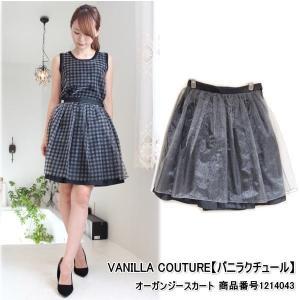 セール SALE 30%OFF VANILLA COUTURE(バニラクチュール) オーガンジースカート|annie-0120
