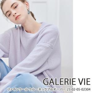 23-02-05-02304 ギャルリーヴィーファインウールクルーネックプルオーバー GALERIE VIE 送料無料 20AW あすつく annie-0120