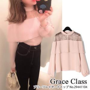 期間限定SALE 29441104 Grace Class グレースクラス プリーツレイヤードトップ GRACE CONTINENTAL グレースコンチネンタル19AW 送料無料 あすつく annie-0120