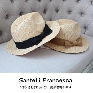 期間限定10%OFF サンテリフランチェスカ リボン付きむぎわらハット Santelli Francesca   39074 annie-0120