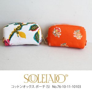 76-10-11-10103 SOULEIADO ソレイアード コットンオックス ポーチ(S)ファッション雑貨 21SS|annie-0120