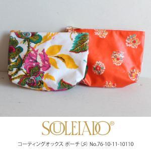76-10-11-10110 コーティングオックス ポーチ(S) SOULEIADO ソレイアード 21SS あすつく|annie-0120