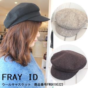 期間限定SALE フレイアイディー ウールキャスケット キャスケット 帽子 ファッション雑貨 FRAY I.D 19AW FWGH195323 annie-0120