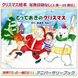 ☆「 とっておきのクリスマス (写真印刷なし) 【お子様が主人公の手作り絵本】 ※クリスマス・プレゼントに! 送料無料。