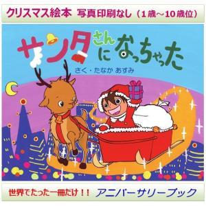 ☆「サンタさんになっちゃった(写真印刷なし)」【お子様が主人公の手作り絵本】 ※クリスマス・プレゼントに! 送料無料。