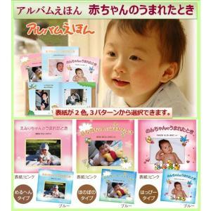 赤ちゃん誕生記念に、出産祝いに、写真とメッセージでつづる 【世界でたった一冊だけ!】「赤ちゃんのうまれたとき」お仕立券 ※サプライズ・ギフトに最適!