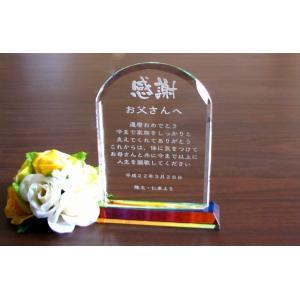 名入れ クリスタル感謝状1 名入れ記念品 クリスタルギフト|anniversaryglass