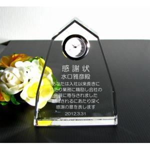 名入れクリスタル時計A|anniversaryglass