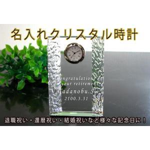 名入れ記念品 名入れクリスタル時計F 誕生日 定年退職祝い 還暦祝い 昇進祝い 周年記念品 創立記念品 喜寿 米寿 |anniversaryglass