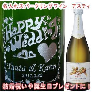名入れアスティ スパークリングワイン 結婚祝い 誕生日 開店祝い 結婚記念日プレゼント|anniversaryglass