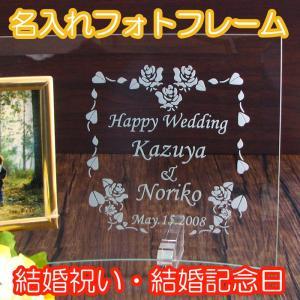 名入れプレゼント 名入れ写真立て 結婚祝いギフト フォトフレーム|anniversaryglass