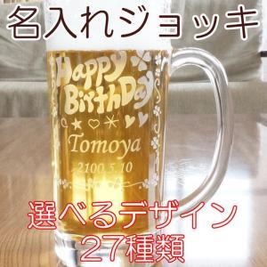 名入れビールジョッキ 誕生日 還暦 定年退職祝い 父の日 送別会 喜寿 米寿 卒業記念品 周年記念 創立記念 表彰|anniversaryglass