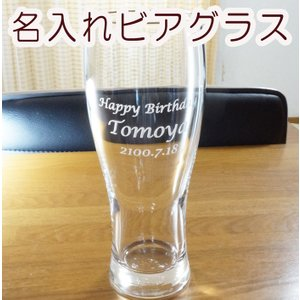 名入れビールグラス1 プレゼント 誕生日 父の日 退職祝い 還暦祝い 卒業記念品 送別会|anniversaryglass
