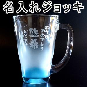 名入れビールジョッキ 泡立ちブルー 誕生日 定年退職祝い 還暦祝い 昇進祝い 周年記念品 創立記念品 喜寿 米寿|anniversaryglass