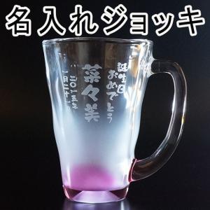 名入れビールジョッキ 泡立ちピンク 誕生日 還暦 送別会 母の日|anniversaryglass